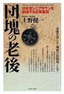 『団塊の老後』上野健一