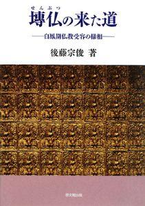 セン仏の来た道 白鳳期仏教受容の様相