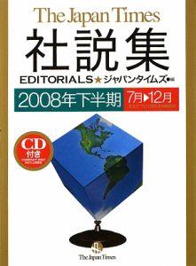 ジャパンタイムズ社説集 2008年下半期 CD付