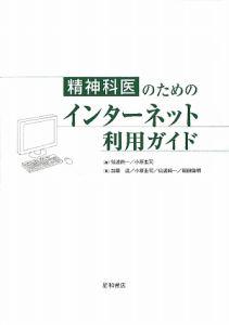 福田倫明『精神科医のためのインターネット利用ガイド』
