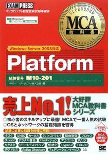 Platform 試験番号M10-201