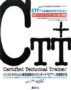 『CTT+ COMPLETEテキスト』ウチダ人材開発センタ