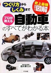 『史上最強カラー図解・プロが教える 自動車のすべてがわかる本』古川修