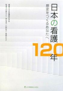 日本の看護120年