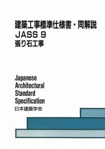 建築工事標準仕様書・同解説 JASS9 張り石工事 2009