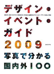 デザイン・イベント・ガイド 2009