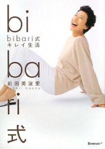 『Bibari式キレイ生活』前田美波里
