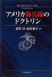 アメリカ海兵隊のドクトリン