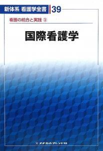 新体系看護学全書