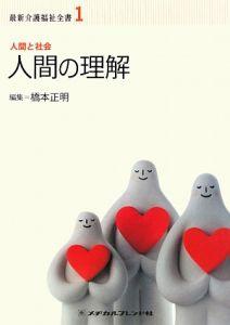 人間の理解 人間と社会 最新・介護福祉全書1