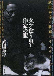 『タデ食う虫と作家の眼』武田泰淳