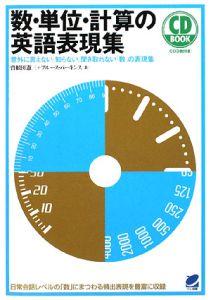 数・単位・計算の英語表現集 CD3枚付