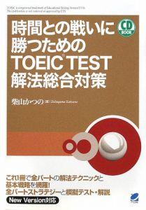 時間との戦いに勝つためのTOEIC TEST解法総合対策 CD BOOK