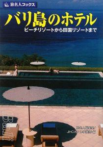 旅名人ブックス バリ島のホテル