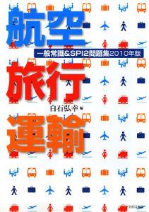 航空・旅行・運輸 一般常識&SPI2問題集 2010