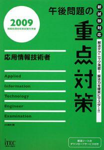情報処理技術者試験対策書 応用情報技術者 午後問題の重点対策 2009