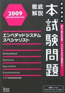 徹底解説 エンベデッドシステムスペシャリスト 本試験問題 2009