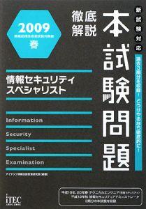 徹底解説 情報セキュリティスペシャリスト 本試験問題 2009春