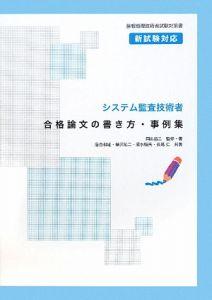 システム監査技術者 合格論文の書き方・事例集