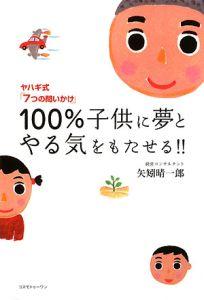 『100%子供に夢とやる気をもたせる!!』矢矧晴一郎