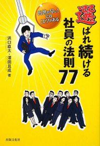 『選ばれ続ける社員の法則77』浜口直太