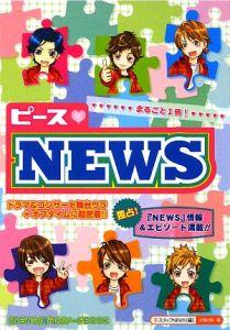ピース・NEWS