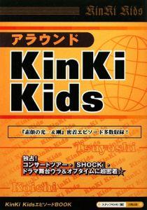アラウンド KinKi Kids