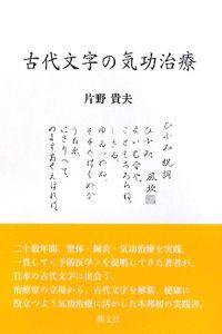 古代文字の気功治療<新版>