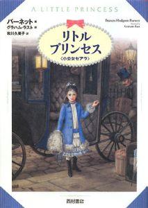 リトル・プリンセス 小公女セアラ