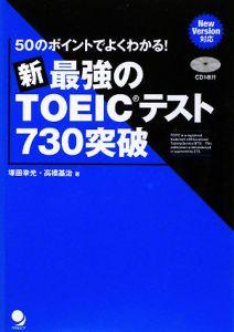 新・最強のTOEICテスト730突破