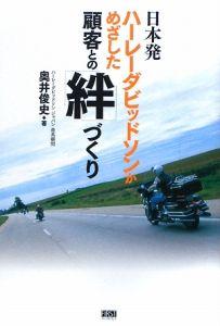 奥井俊史『日本発ハーレーダビッドソンがめざした顧客との「絆」づくり』