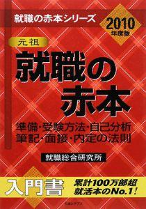 元祖 就職の赤本 就職の赤本シリーズ 2010