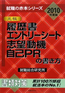 元祖 履歴書・エントリーシート・志望動機・自己PRの書き方 就職の赤本シリーズ 2010