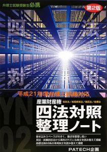 産業財産権 四法対照整理ノート 平成21年