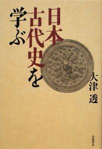 日本古代史を学ぶ