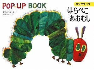 はらぺこあおむし POP-UP BOOK