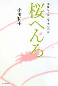 小川和子『桜へんろ』
