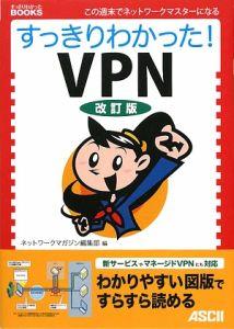 すっきりわかった!VPN<改訂版>