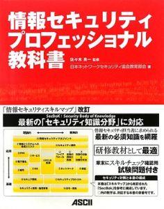 情報セキュリティ プロフェッショナル教科書