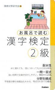 お風呂で読む 漢字検定 2級