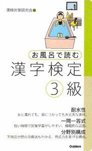 お風呂で読む 漢字検定 3級