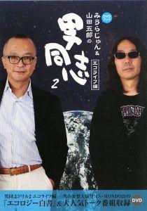みうらじゅん&山田五郎の男同志2 エコライフ編 DVDブック