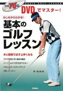 『DVDでマスター!基本のゴルフレッスン』関浩太郎