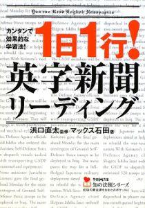 1日1行!英字新聞リーディング