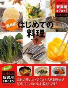 はじめての料理<最>