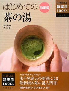 はじめての茶の湯