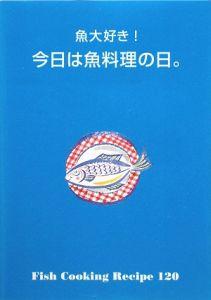 今日は魚料理の日。