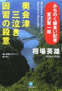 奥会津三泣き 因習の殺意