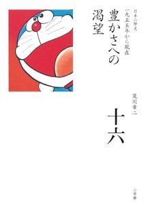 全集日本の歴史