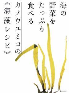 カノウユミコの《海藻レシピ》